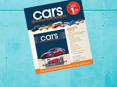 CARS – Θρυλικά Αυτοκίνητα