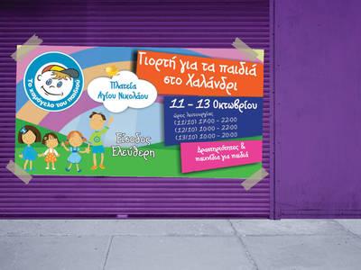 Γιορτή για τα παιδιά στο Χαλάνδρι, 11-13 Οκτωβρίου, από «Το Χαμόγελο του Παιδιού»