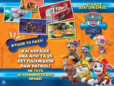 Μεγάλος Διαγωνισμός Paw Patrol - Φτιάξε το παζλ!