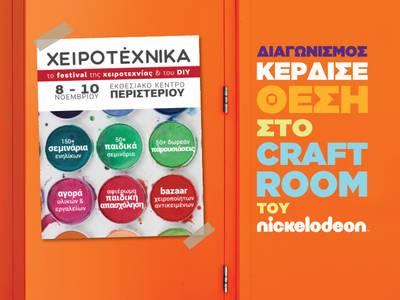 Κερδίστε θέσεις στο Craft Room του Nickelodeon στο Χειροτέχνικα