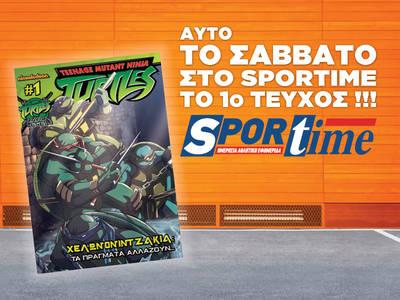Τα Χελωνονιντζάκια κάθε Σάββατο με το Sportime!