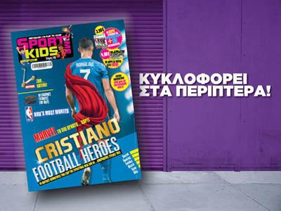 Sportime Kids Magazine!To 2ο τεύχος έφτασε στα περίπτερα!