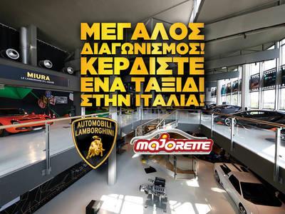 Κερδίστε ένα ταξίδι στην Ιταλία από τη Majorette!