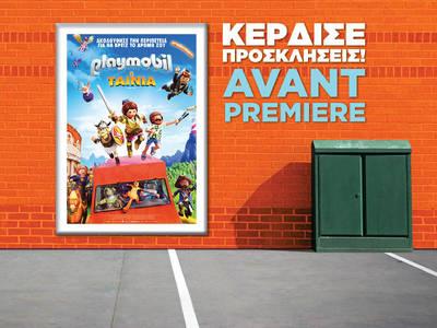 Κερδίστε προσκλήσεις για την Avant Premiere της ταινίας Playmobil!