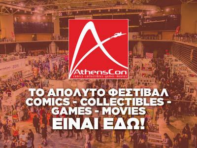 AthensCon 2019 | 30 Νοεμβρίου & 1 Δεκεμβρίου - Κλειστό Παλαιού Φαλήρου Tae Kwon Do