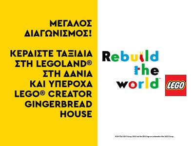 LEGO® Rebuild The World | Κέρδισε ταξίδι στη LEGOLAND® της Δανίας