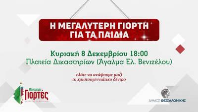 Μαγεμένες Γιορτές στο Δήμο Θεσσαλονίκης!