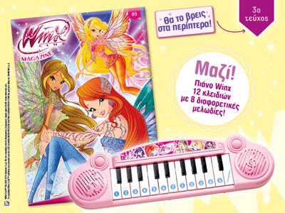 Περιοδικό Winx! | Το 3ο τεύχος κυκλοφορεί στα περίπτερα!