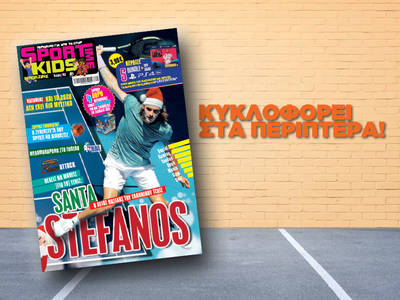 Sportime Kids Magazine με διαγωνισμό PS4 pro + Fifa 2020!- It's Christmas time!