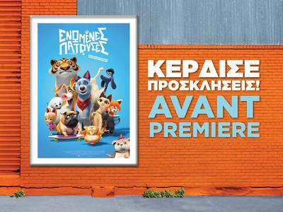 """Κερδίστε προσκλήσεις για την Avant Premiere της ταινίας """"ΕΝΩΜΕΝΕΣ ΠΑΤΟΥΣΕΣ""""!"""