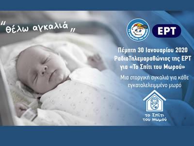 """ΡαδιοΤηλεμαραθώνιος της ΕΡΤ για """"Το Σπίτι του Μωρού"""""""