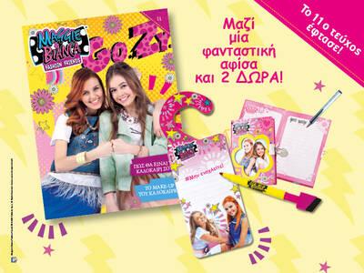 Νέο καλοκαιρινό τεύχος Maggie & Bianca!