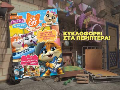 44 Γάτες | Το 2ο τεύχος τώρα στα περίπτερα!