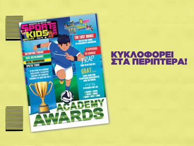 Το ολοκαίνουριο Sportime Kids Magazine τώρα στα περίπτερα!