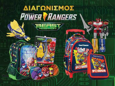 Super διαγωνισμός Power Rangers!