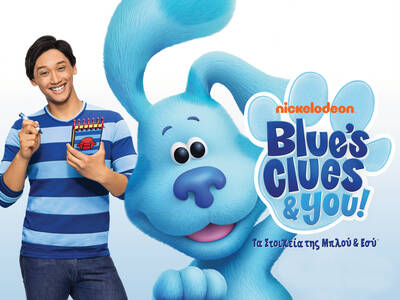 Τα στοιχεία της Μπλου και εσύ