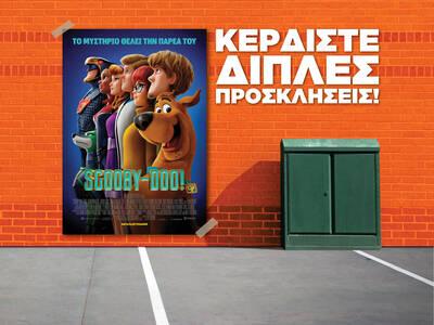Κερδίστε διπλές προσκλήσεις για την Avant Premiere της ταινίας Scooby-Doo!