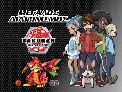 """Δες Bakugan και κέρδισε το απίθανο """"Bakugan Dragonoid Maximus"""""""