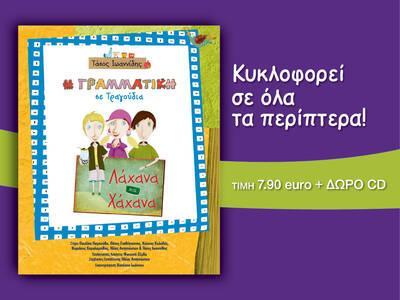 Λάχανα και Χάχανα - Η Γραμματική σε τραγούδια   Κυκλοφορεί στα περίπτερα!