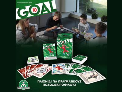 Ποδοσφαιρική δράση με το GOAL 10!