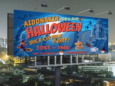 AIDONAKIA HALLOWEEN | 3 Οκτωβρίου - 1 Νοεμβρίου