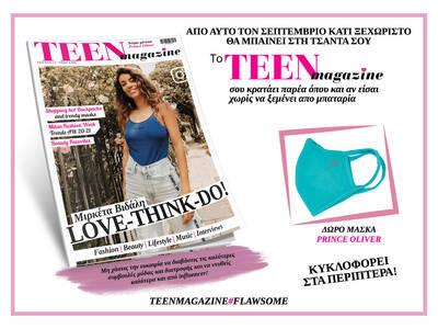 Teen Magazine | Έφτασε στα περίπτερα και σας περιμένει!