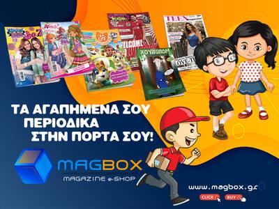 Magbox.gr | Τα αγαπημένα σου περιοδικά με ένα click στη πόρτα σου!