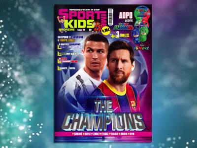 Νέο τεύχος Sportime Kids Magazine με δώρο Flipperz PJMASKS!