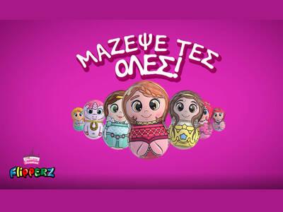 Ήρθαν τα παραμυθένια Princess Sweeties Flipperz!