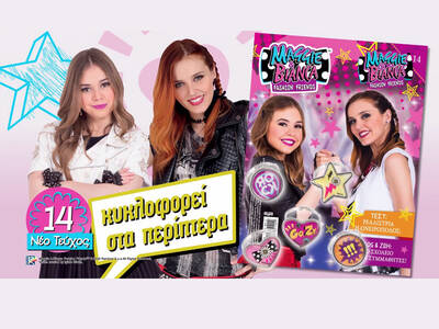 Maggie and Bianca Magazine με δώρο Go.Zy δαχτυλίδια τώρα στα περίπτερα!