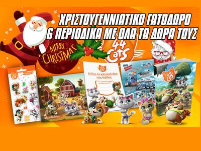 """Όλα τα τεύχη """"44 Γάτες"""" μαζί με τα δώρα τους σε τιμή έκπληξη στο magbox.gr!"""