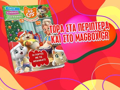 """Νέο τεύχος """"44 Γάτες"""" έφτασε στα περίπτερα και στο Magbox.gr!"""