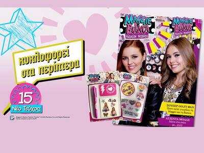 Το 15ο τεύχος Maggie & Bianca έφτασε στα περίπτερα και στο Magbox.gr με απίθανα δώρα!