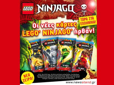 Νεα γενιά συλλεκτικών καρτών LEGO® NINJAGO®