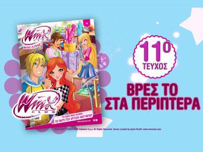 Νέο τεύχος Winx με απίθανα δώρα, τώρα στα περίπτερα!