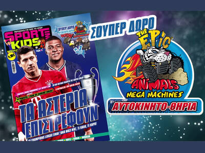Νέο τεύχος Sportime Kids πιο αστεράτο από ποτέ!