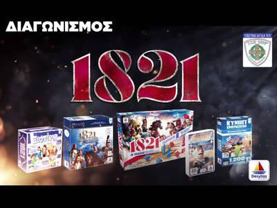 Κερδίστε επιτραπέζια της σειράς «1821» από την Desyllas Games