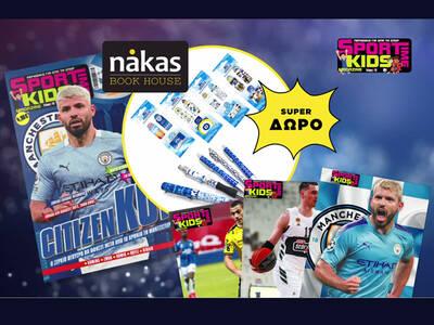 Ανοιξιάτικο Sportime Kids Magazine με απίθανα δώρα, τώρα στα περίπτερα!