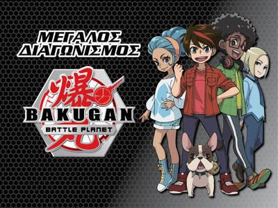 Δες και κέρδισε απίθανα Bakugan Baku-Gear 4-Pack!