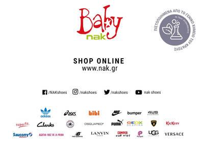 Η Παιδική Συλλογή Babynak τώρα στο The Mall Athens