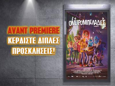 Κερδίστε προσκλήσεις για την πρεμιέρα της ταινίας «Ονειρομπελάδες»!