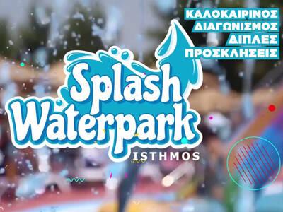 Κερδίστε διπλές προσκλήσεις για το Splash Waterpark στον Ισθμό!