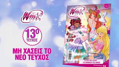 Νέο τεύχος WINX vol.13 τώρα στα περίπτερα!