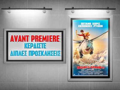 Κερδίστε διπλές προσκλήσεις για την ταινία «Ταξίδι με τον δράκο μου»