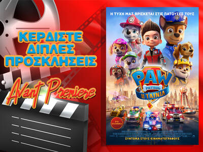 «Paw Patrol: Η ταινία»   Κερδίστε προσκλήσεις για την πρεμιέρα!