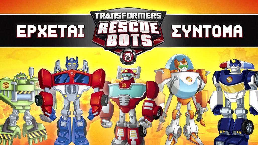 Transformers Rescue Bots - Νέα σειρά έρχεται στο Nickelodeon...