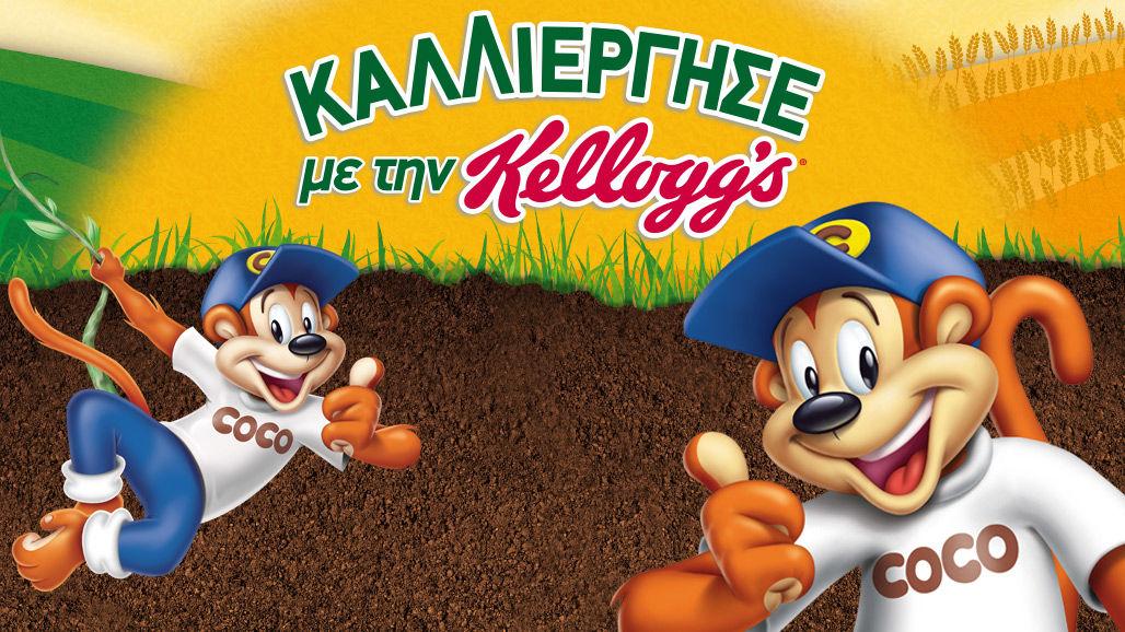 Καλλιέργησε με την Kellogg's
