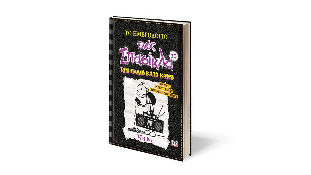 Ξενάγησε στην Αθήνα τον Τζεφ Κίνι, δημιουργό του διάσημου ''Σπασίκλα''