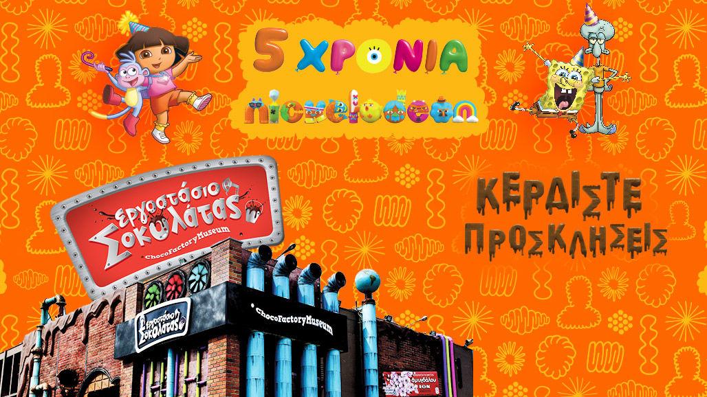 Το Nickelodeon γιορτάζει και σε στέλνει στο Εργοστάσιο Σοκολάτας