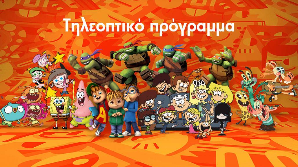 Δες το τηλεοπτικό πρόγραμμα του Nickelodeon!